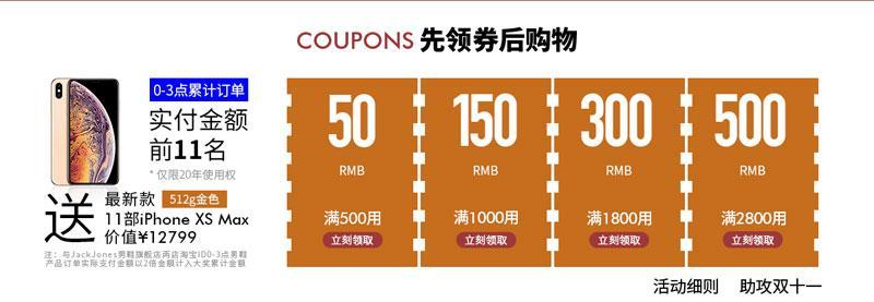 Jack & Jones trên tmall đưa ra coupon với nhiều ưu đãi đặc biệt